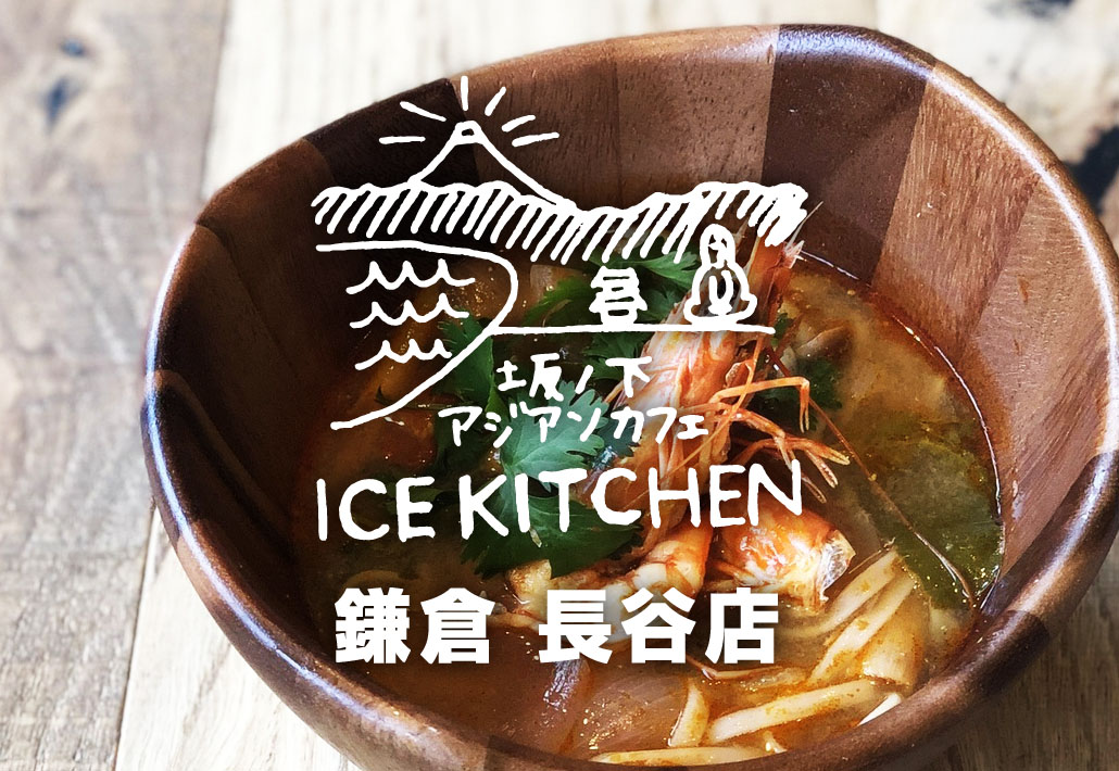 ICE kitchen 坂の下アジアンカフェ