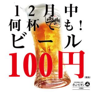 ビール100円